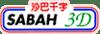 Sabah 3D
